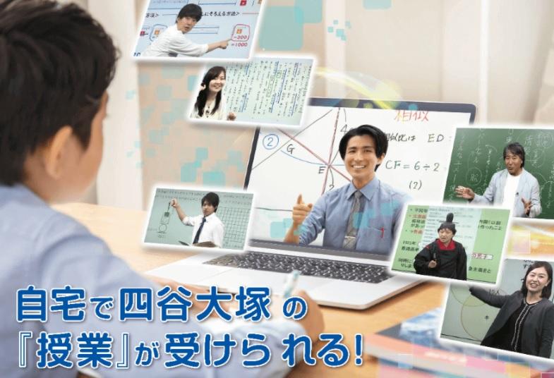 中学受験におすすめのオンライン学習塾 進学くらぶ