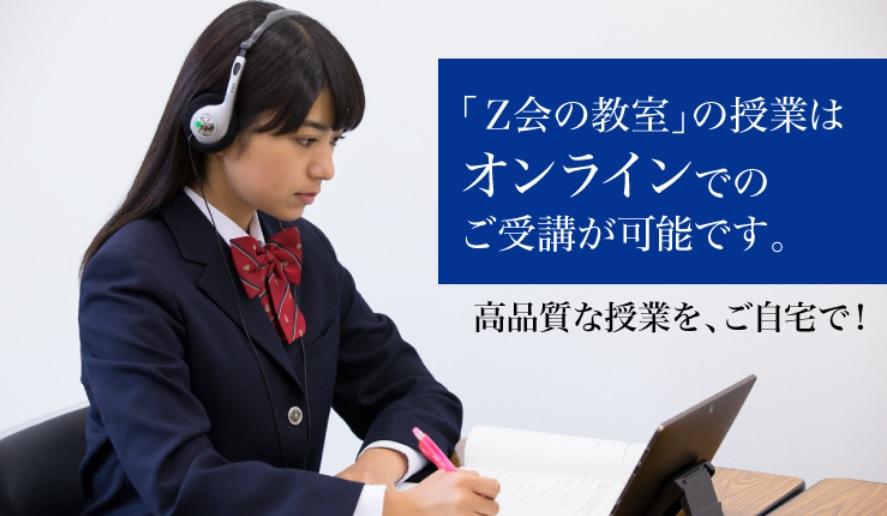 中学受験を目指す小学生のおすすめのZ会の教室 オンライン授業