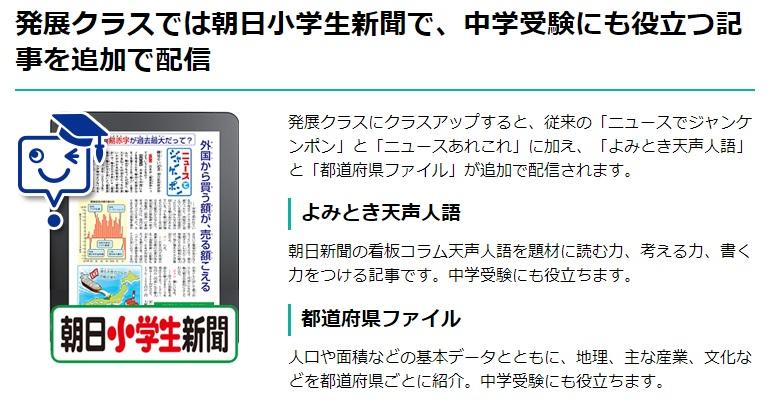 スマイルゼミ 中学受験に役立つ朝日小学生新聞