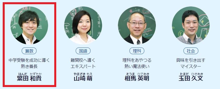 スタディサプリ中学受験対策コースでプロ講師として映像授業を提供する、個別指導TESTEA塾長繁田 和貴先生