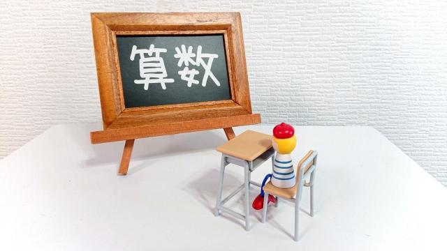 スタディサプリだけで中学受験しようとする小学生に算数を教える先生
