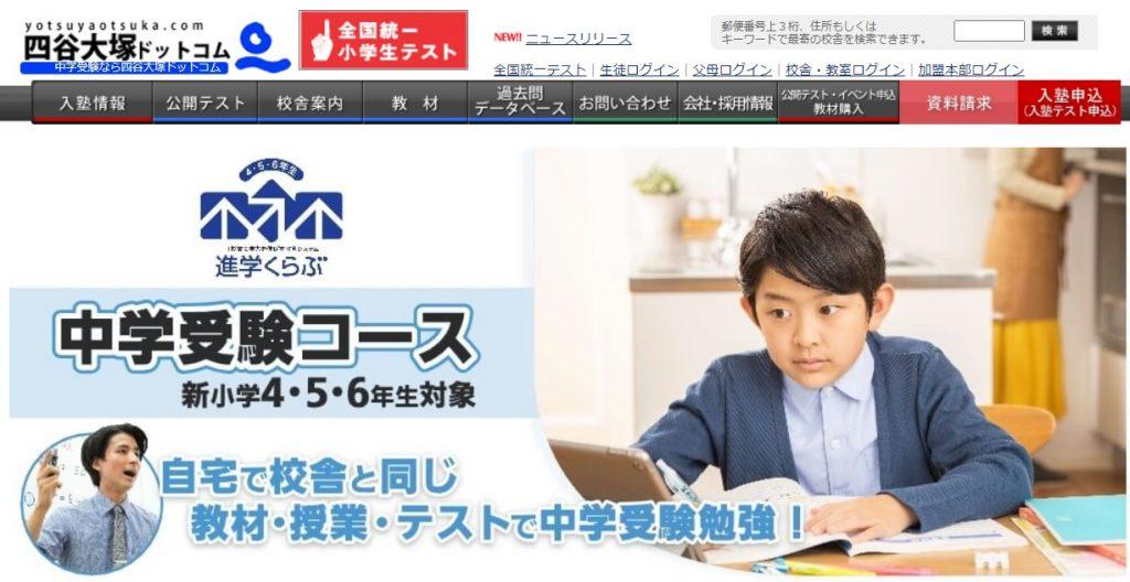 四谷大塚 進学くらぶ 中学受験コース