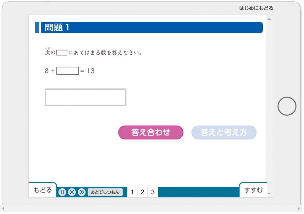 Z会中学受験コース 3年生 算数 ドリル1