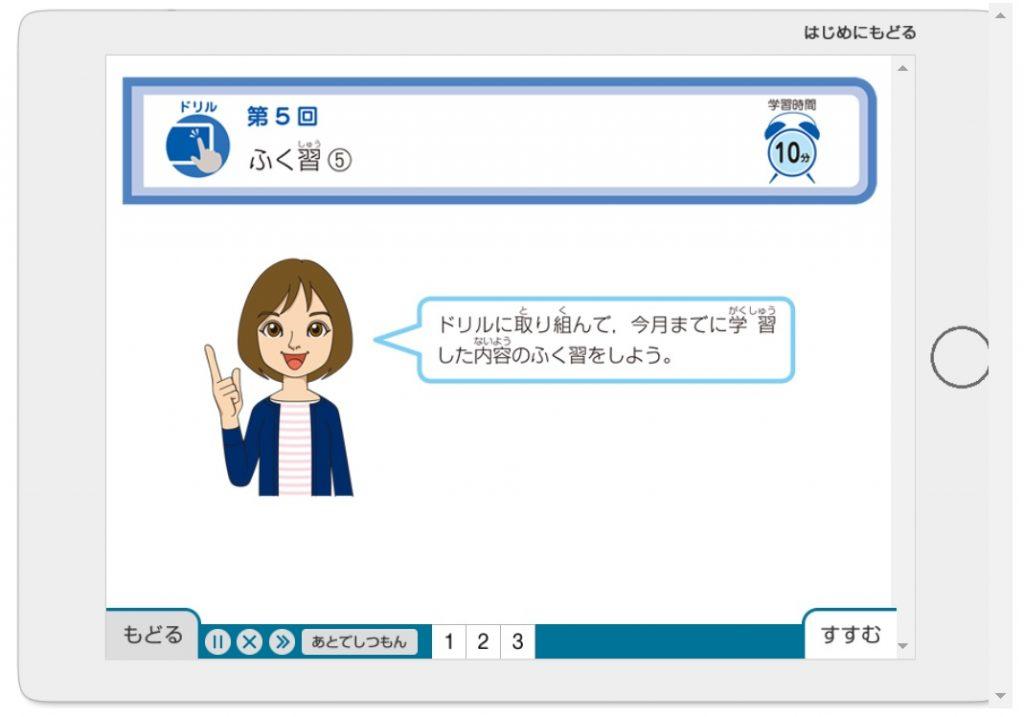 Z会中学受験コース 3年生 算数 ドリル
