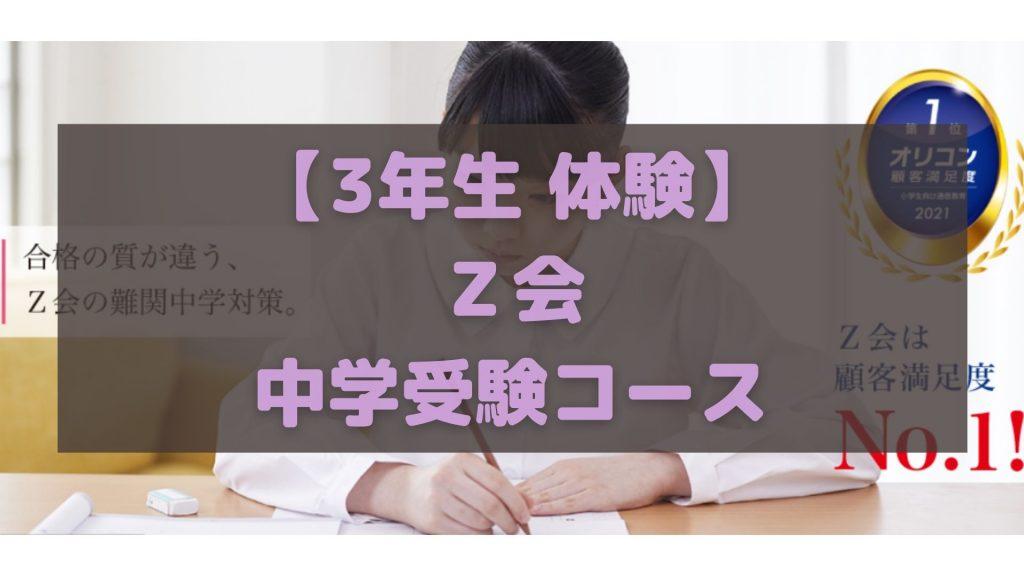 Z会中学受験コース 3年生 体験