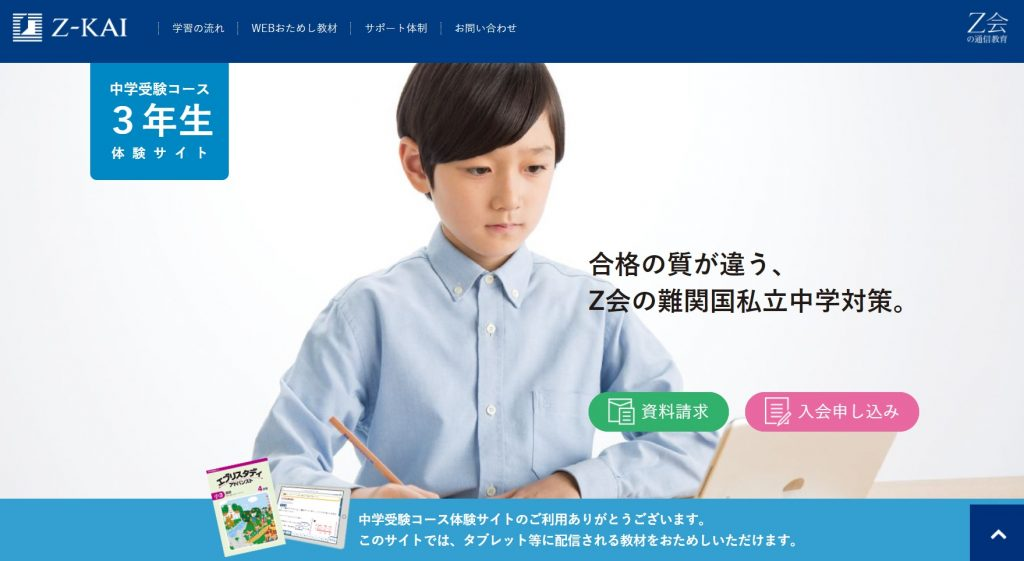 Z会中学受験コース 3年生体験サイト