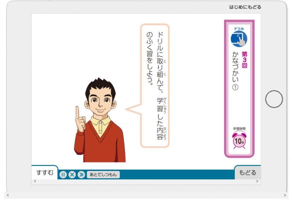 Z会中学受験コース 3年生 国語 ドリル1