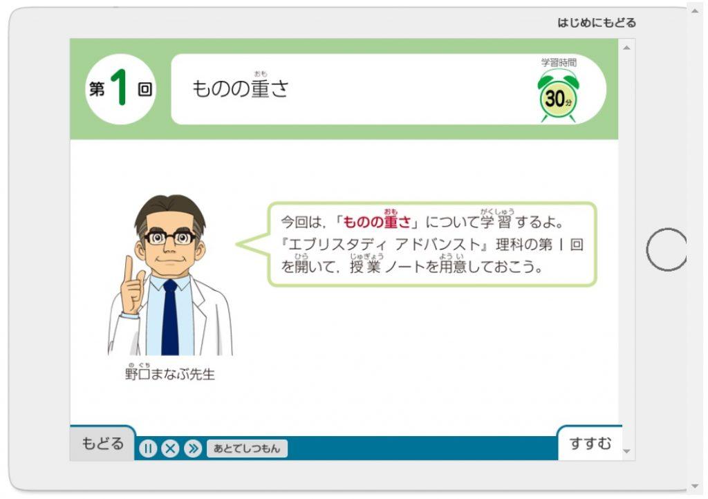 Z会中学受験コース 3年生 理科