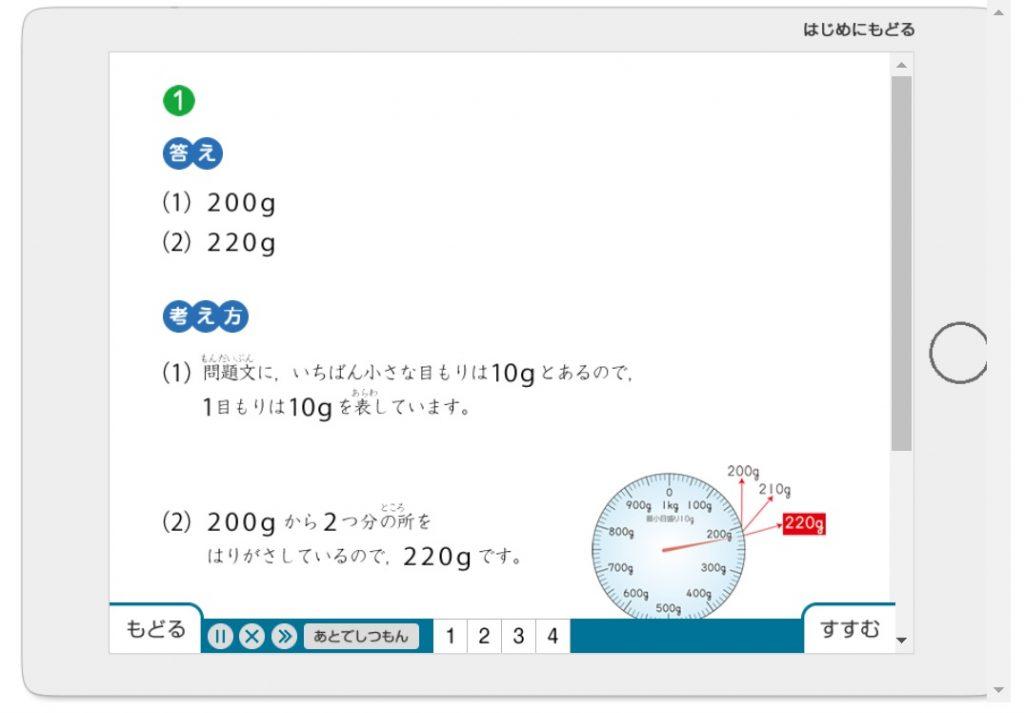 Z会中学受験コース 3年生 理科 練習問題2