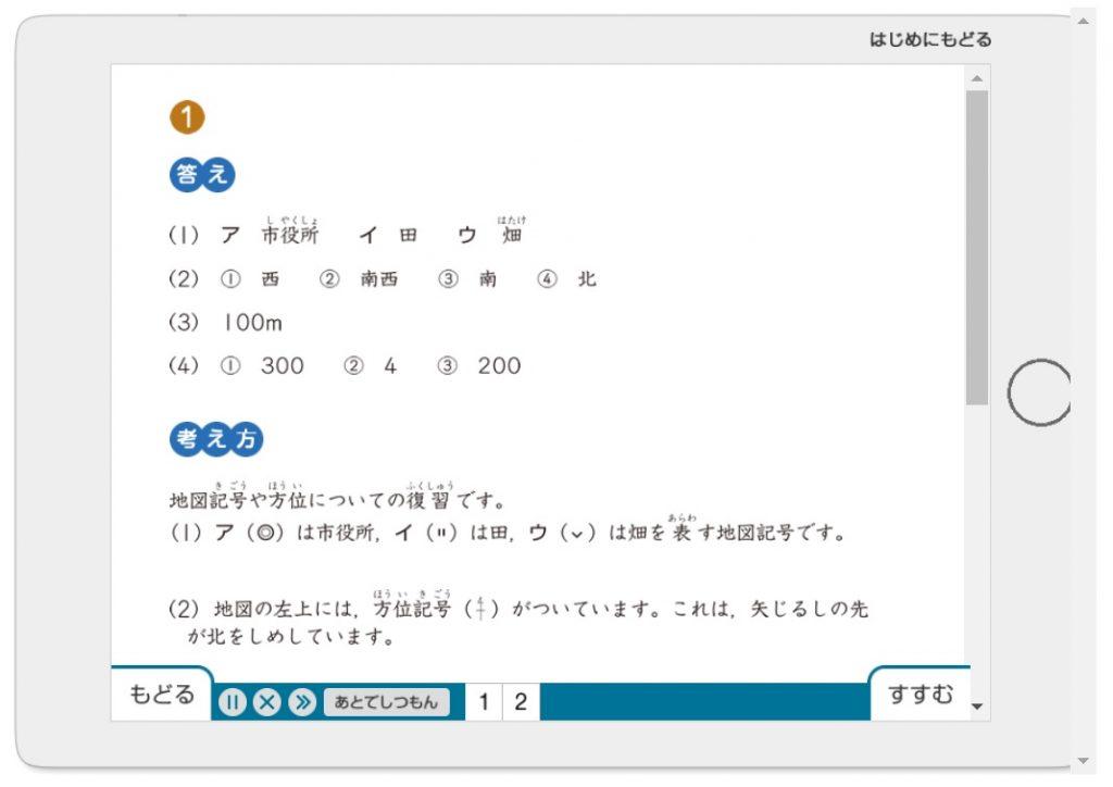 Z会中学受験コース 3年生 社会 練習問題2