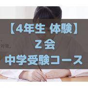 Z会中学受験コース 4年生 体験