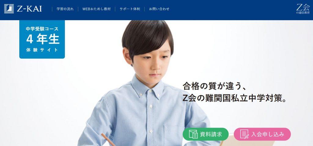 Z会中学受験コース 4年生 体験サイト