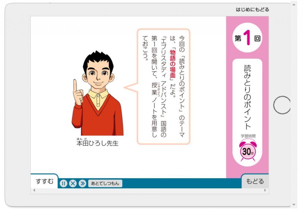 Z会中学受験コース4年生体験サイト 国語 要点 練習問題
