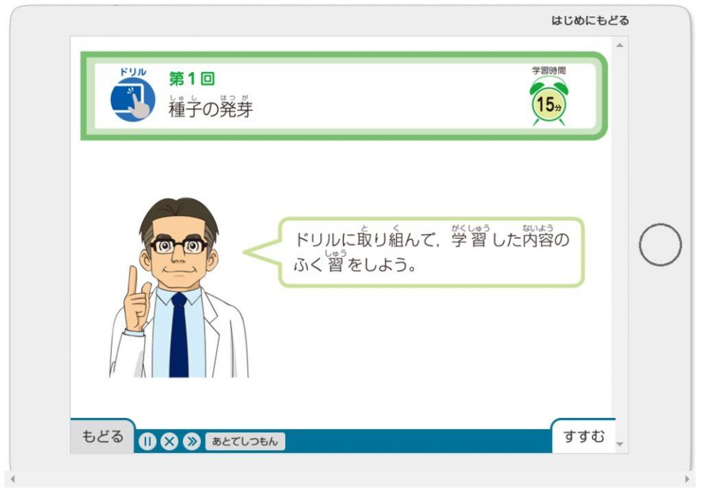 Z会中学受験コース4年生体験サイト 理科 ドリル