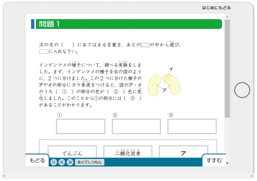 Z会中学受験コース4年生体験サイト 理科 ドリル2