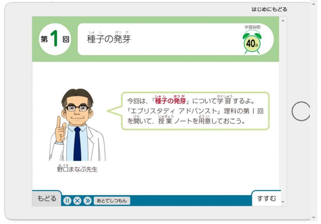 Z会中学受験コース4年生体験サイト 理科 要点 練習問題