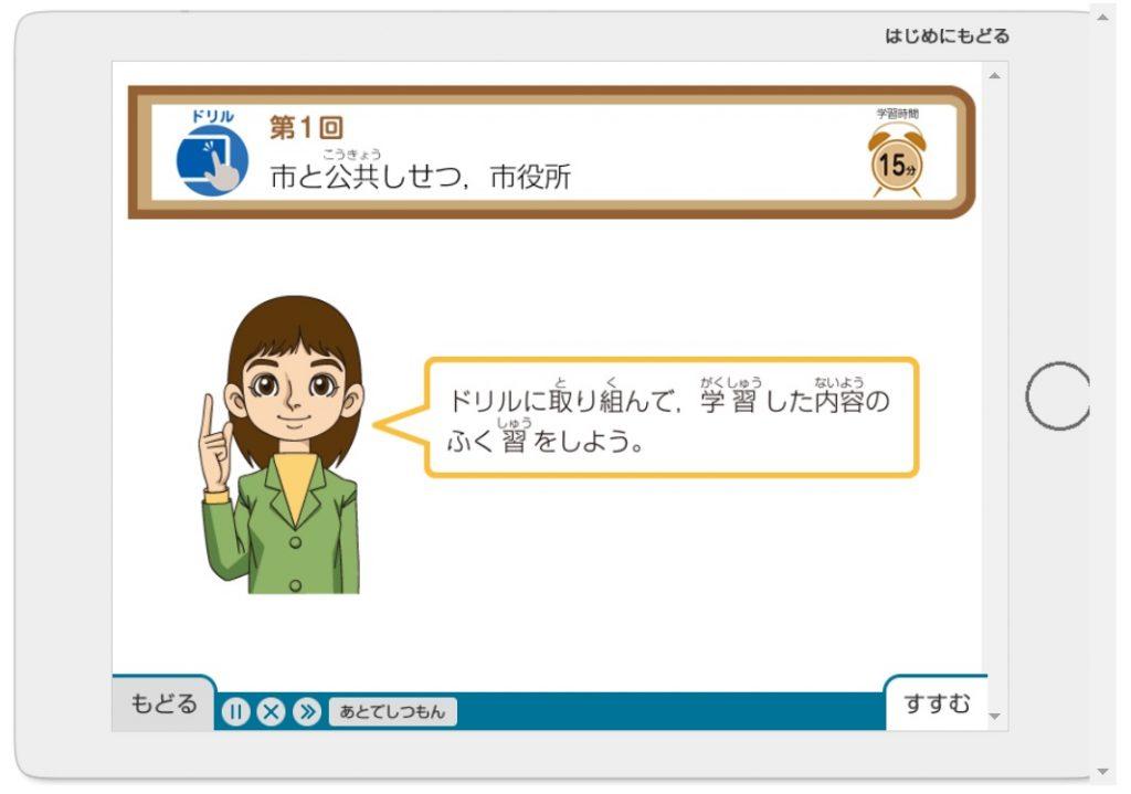 Z会中学受験コース4年生体験サイト 社会 ドリル