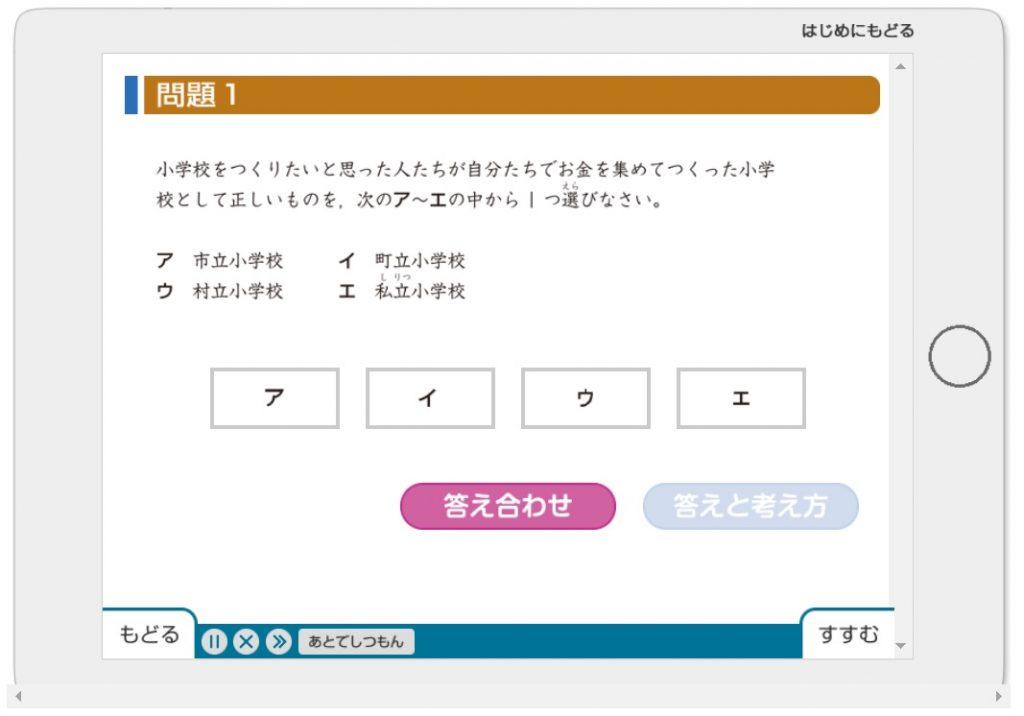 Z会中学受験コース4年生体験サイト 社会 ドリル2