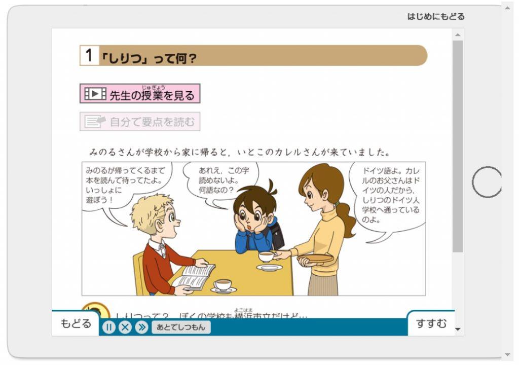 Z会中学受験コース4年生体験サイト 社会 要点 練習問題 自分で要点を読む