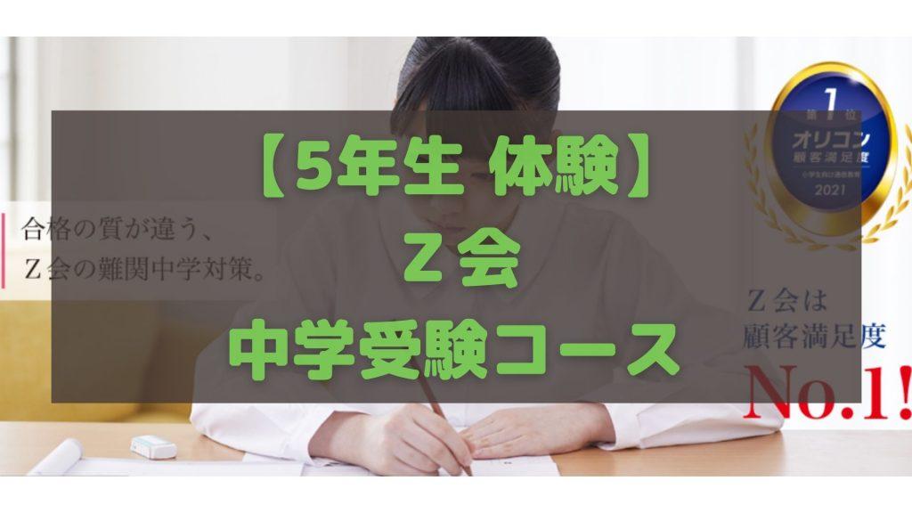 Z会中学受験コース 5年生 体験