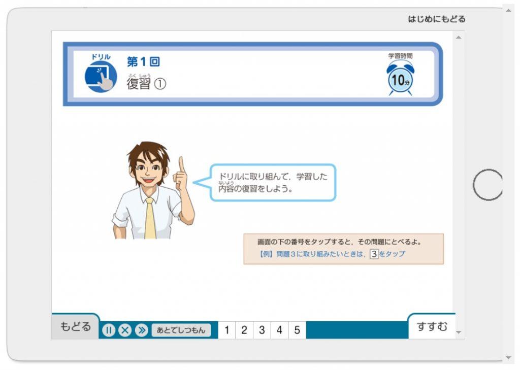 Z会中学受験コース 5年生 体験サイト 算数 ドリル
