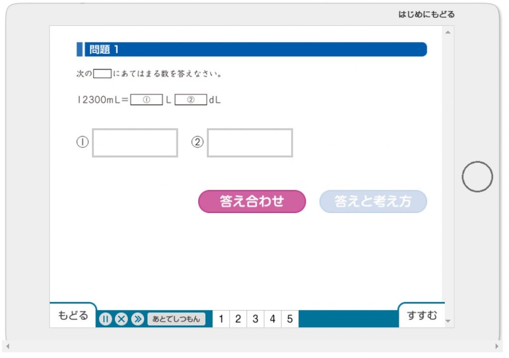 Z会中学受験コース 5年生 体験サイト 算数 ドリル2