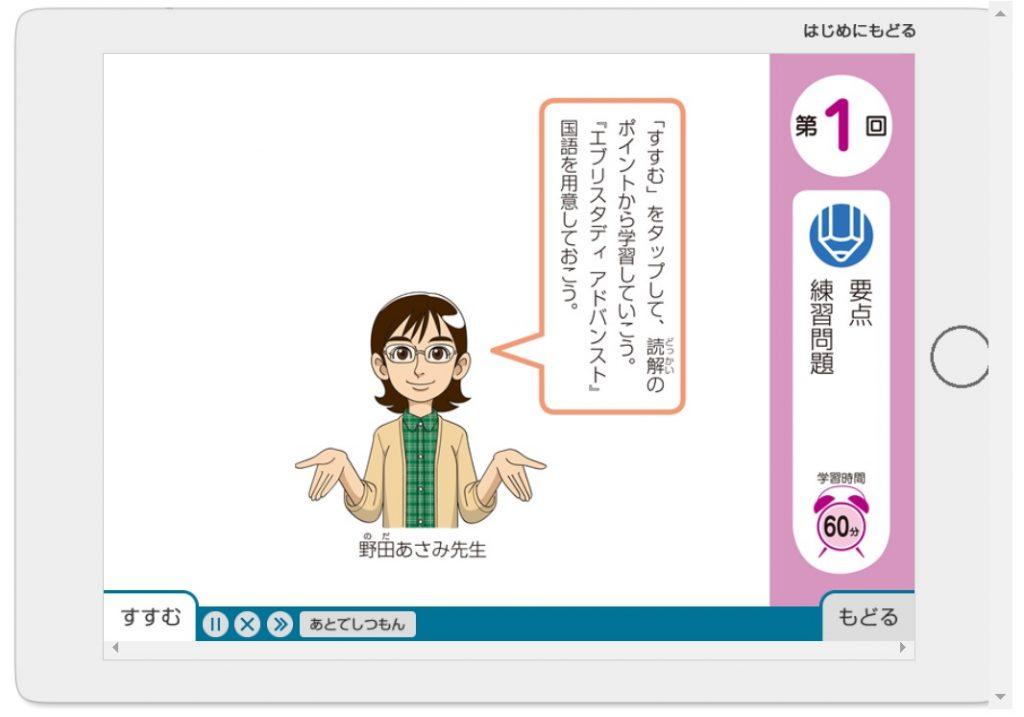 Z会中学受験コース 5年生 体験サイト 国語