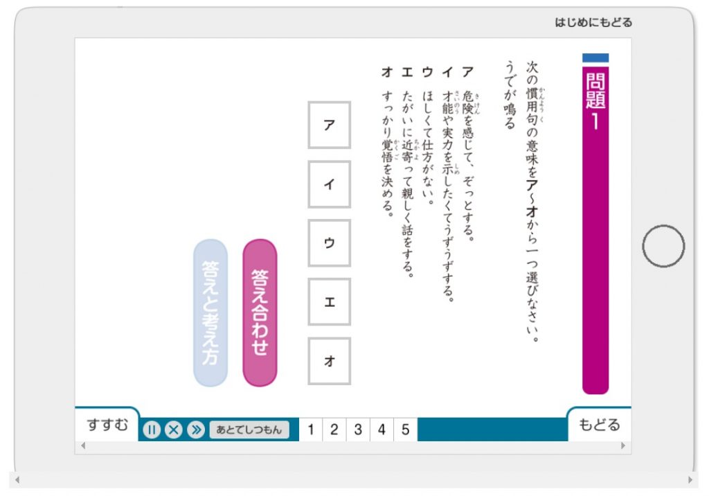 Z会中学受験コース 5年生 体験サイト 国語 ドリル2