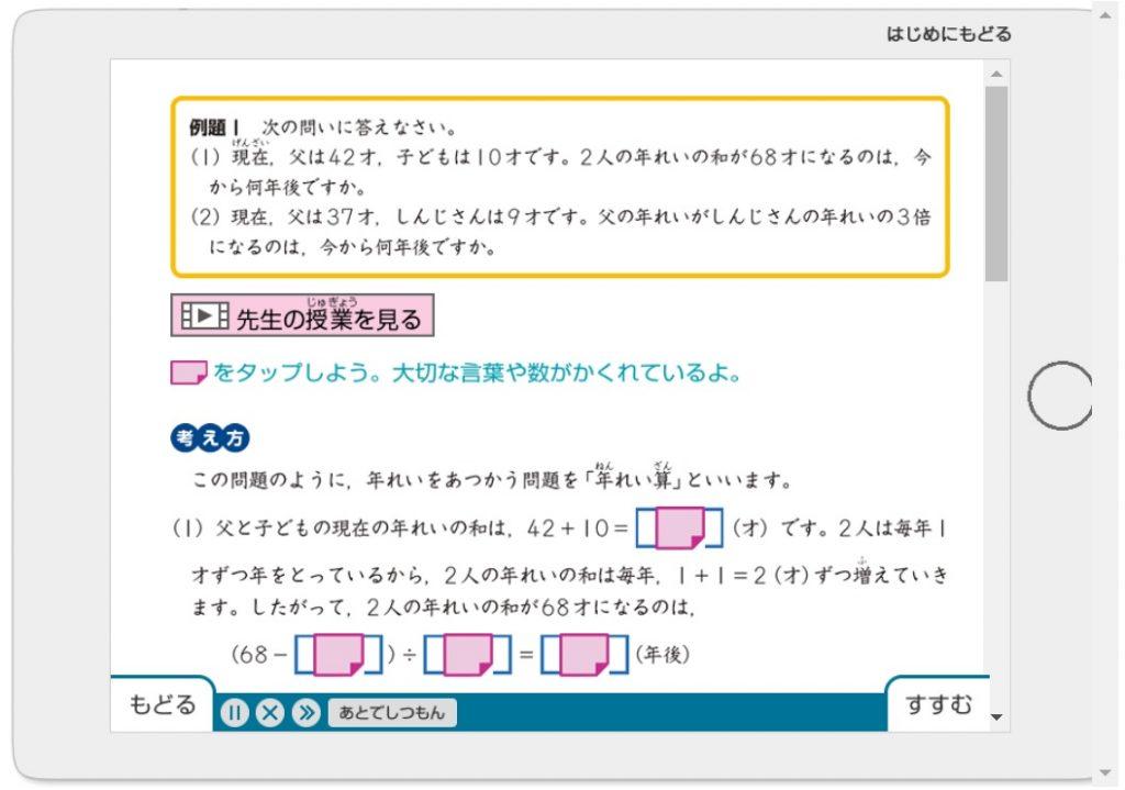 Z会中学受験コース 5年生 体験サイト 算数 文字形式で要点を読む