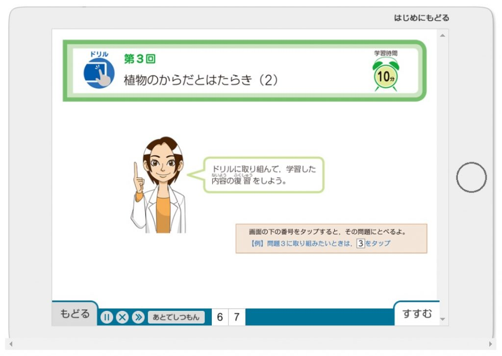Z会中学受験コース 5年生 体験サイト 理科 ドリル
