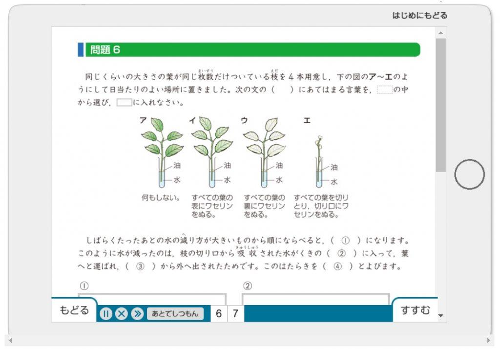 Z会中学受験コース 5年生 体験サイト 理科 ドリル2