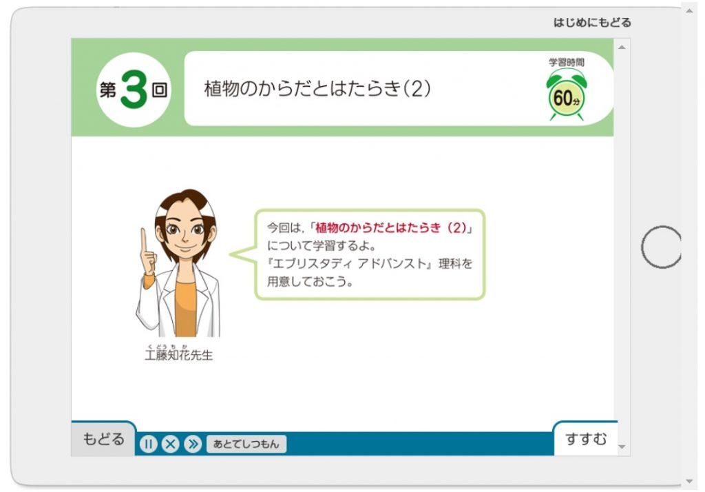 Z会中学受験コース 5年生 体験サイト 理科 要点 練習問題