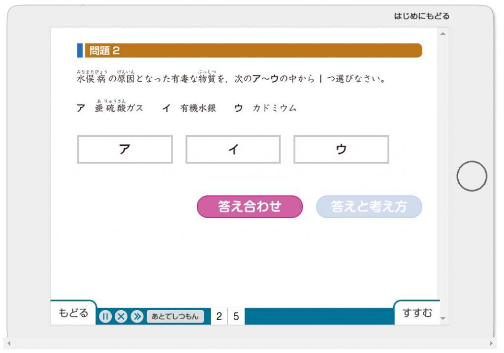 Z会中学受験コース 5年生 体験サイト 社会 ドリル2