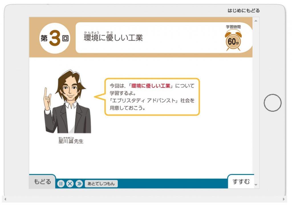 Z会中学受験コース 5年生 体験サイト 社会 要点 練習問題