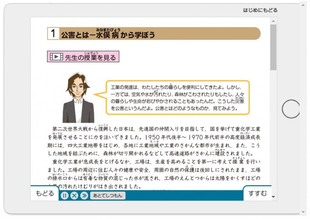 Z会中学受験コース 5年生 体験サイト 社会 要点 練習問題 文字形式で読む