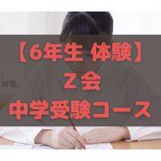 Z会中学受験コース 6年生 体験