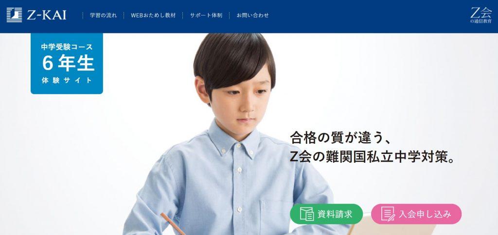 Z会中学受験コース 6年生 体験サイト
