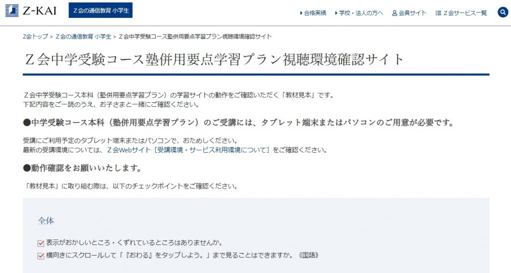 Z会中学受験コース 塾併用要点学習プラン 視聴環境確認サイト
