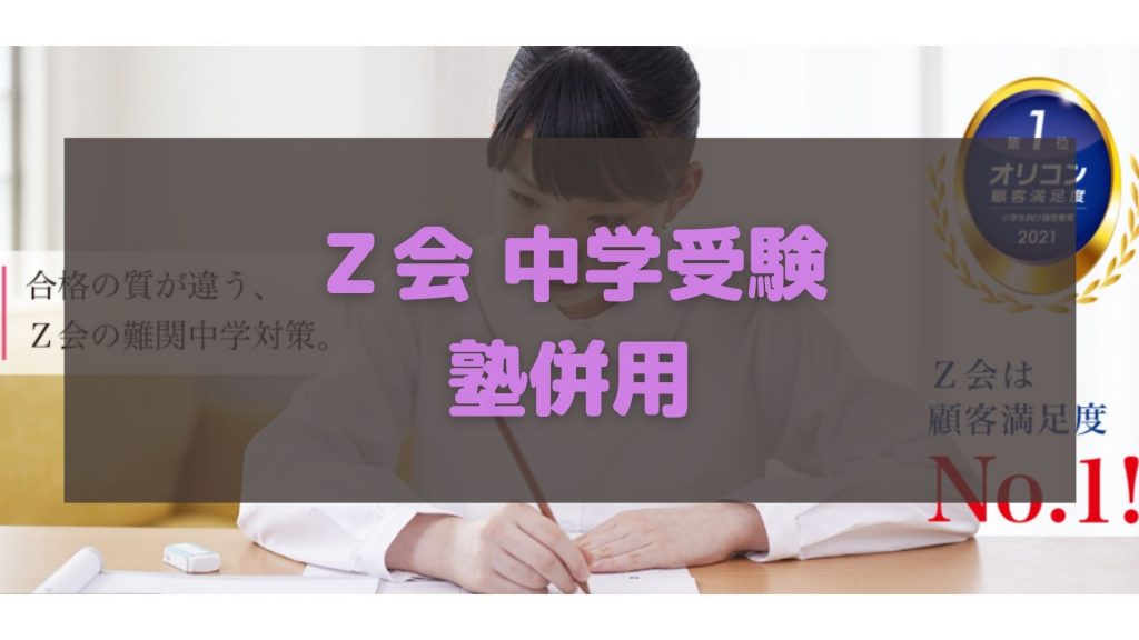 Z会 中学受験コース 塾併用 口コミ