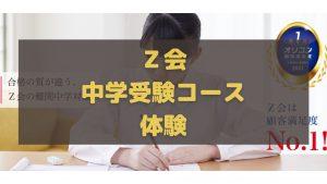 Z会中学受験コース 体験
