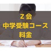 Z会 中学受験コース 料金
