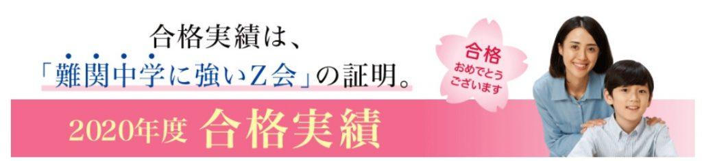 Z会中学受験コース 合格実績