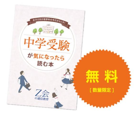 Z会中学受験コース 中学受験が気になったら読む本 数量限定