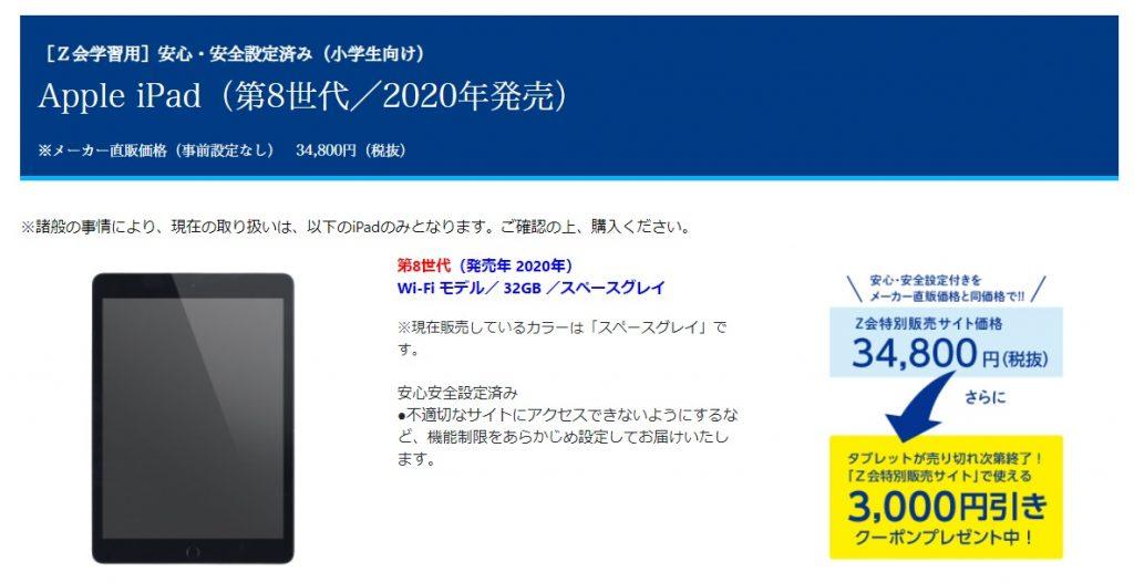 Z会中学受験コース タブレット学習応援キャンペーン
