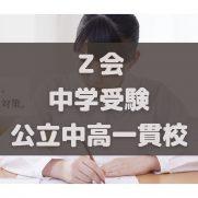 Z会 中学受験 公立中高一貫校