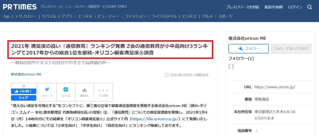 Z会 オリコン顧客満足度No1 5年連続