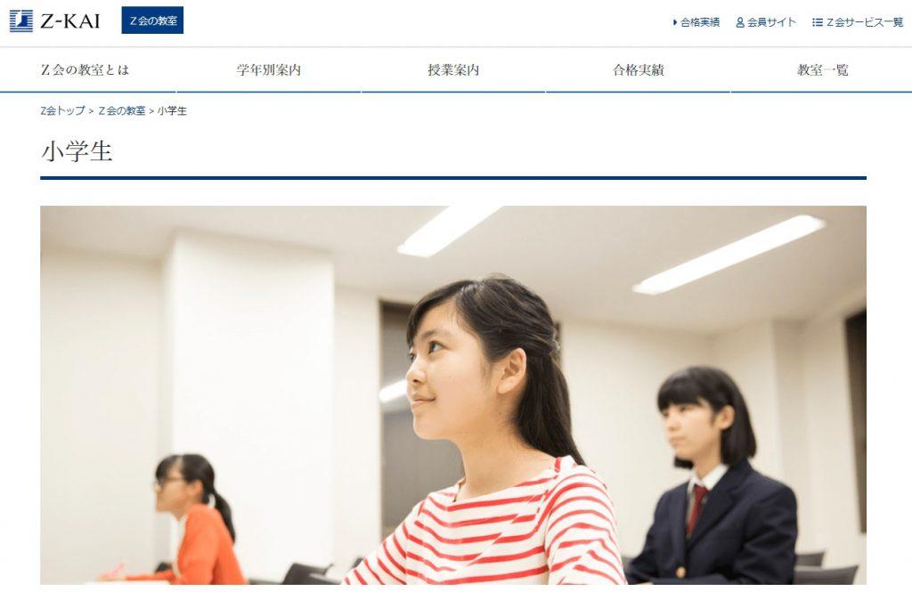 Z会の教室 小学生コース(中学受験用オンライン授業なし)