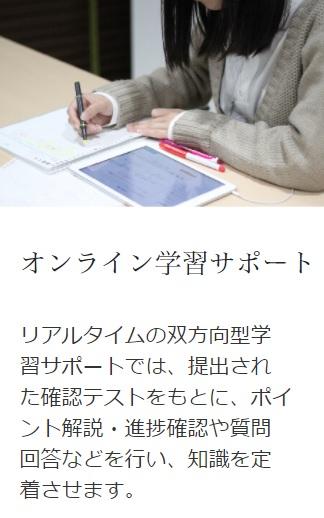 Z会の教室 中学受験に向けた双方向オンライン学習サポート