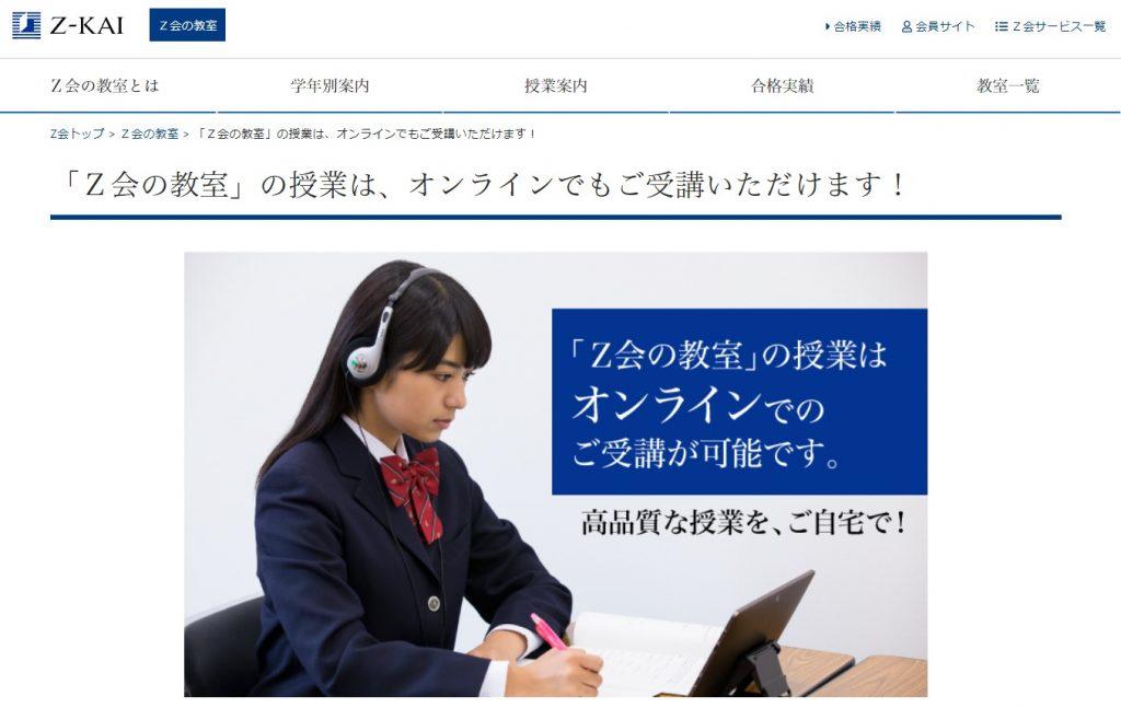 関西で中学受験を目指す小学生におすすめのZ会の教室オンライン