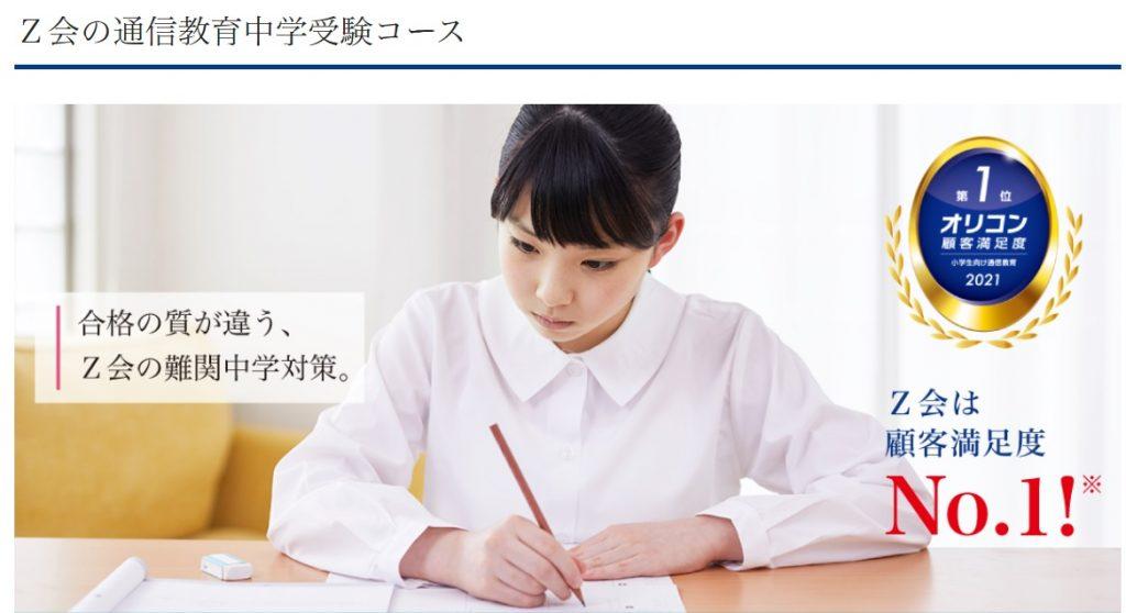Z会の通信教育中学受験コース